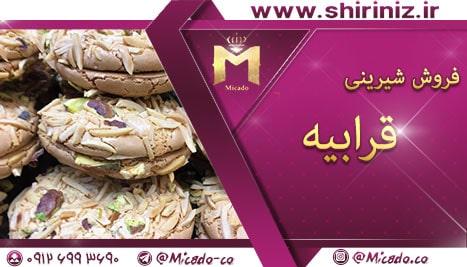 فروش شیرینی قرابیه در تهران