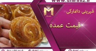 فروش اینترنتی شیرینی دانمارکی