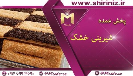 فروش شیرینی عمده در تهران