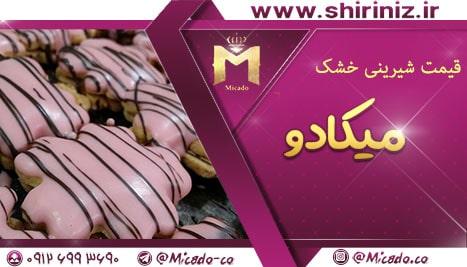 آخرین قیمت شیرینی خشک | ارسال رایگان در تهران