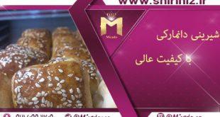 شیرینی دانمارکی تهران