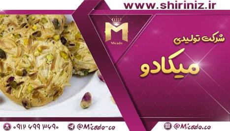 فروش شیرینی قرابیه در تهران درجه ۱