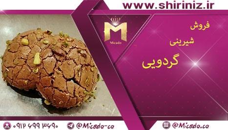 فروش شیرینی گردویی با کیفیتی عالی در تهران