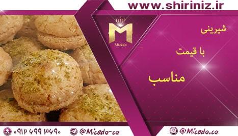 شیرینی با قیمت مناسب در تهران