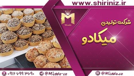 مرکز پخش شیرینی با قیمت مناسب در تهران