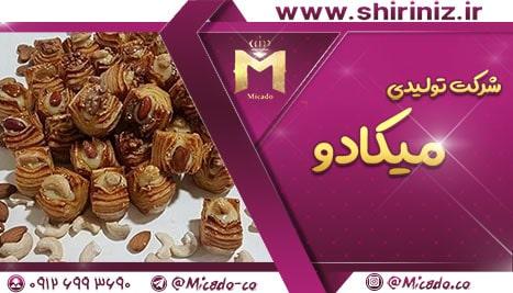 مناسب ترین قیمت شیرینی خشک عمده در تهران