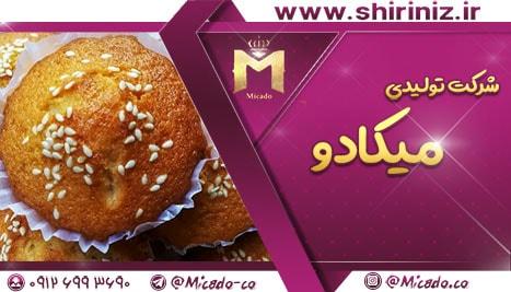 مرکز نمایندگی فروش عمده شیرینی یزدی +لیست قیمت