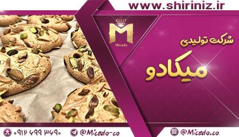 فروشگاه پخش عمده شیرینی خشک| قیمت اتحادیه