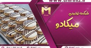 فروش شیرینی عید