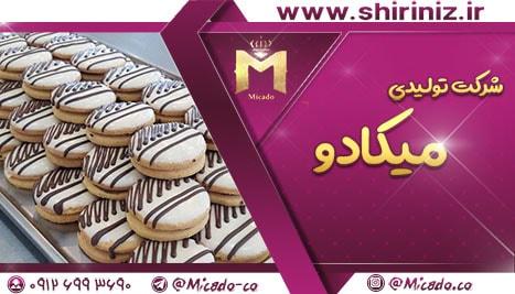 جدید ترین قیمت فروش شیرینی عید در تهران