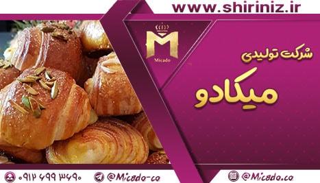 مرکز خرید آنلاین شیرینی دانمارکی در غرب تهران