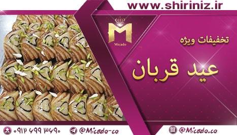 مرکز خرید شیرینی خشک در تهران | فروش ویژه