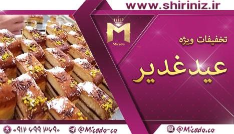 آخرین قیمت شیرینی خشک عید قربان