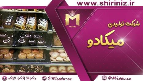 ارزانترین قیمت شیرینی خشک مجلسی | فروش ویژه