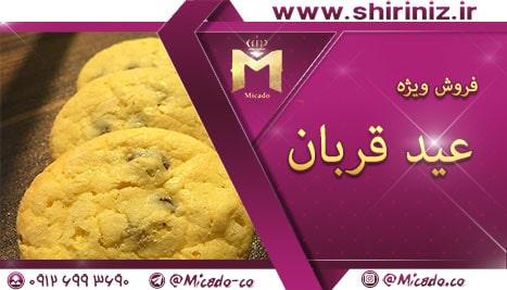 ارزانترین قیمت شیرینی کشمشی در بازار تهران