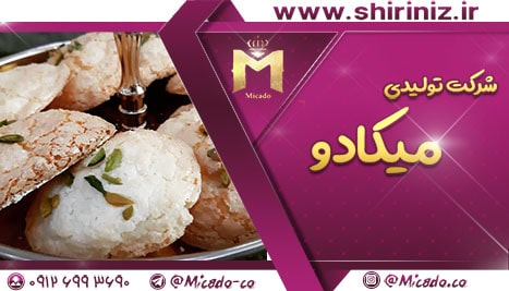 قیمت فروش شیرینی نارگیلی در تهران