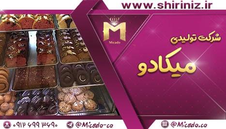 اعلام قیمت شیرینی خشک در بازار