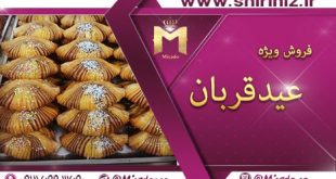 قیمت شیرینی خشک در تهران