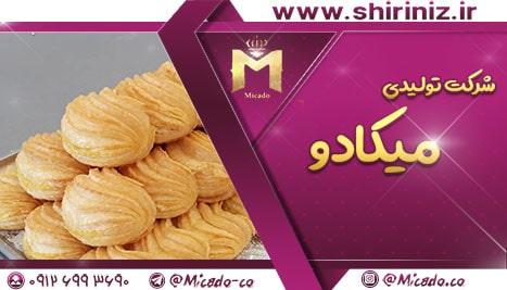 تعرفه های خرید شیرینی اینترنتی در عید قربان