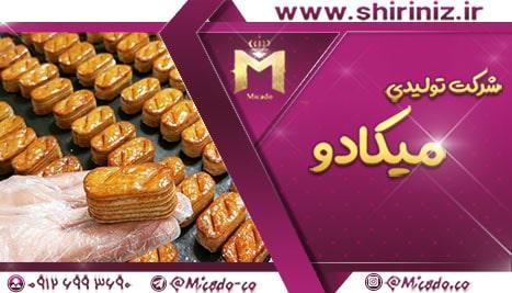 مراکز خرید شیرینی زبان | فروش عمده