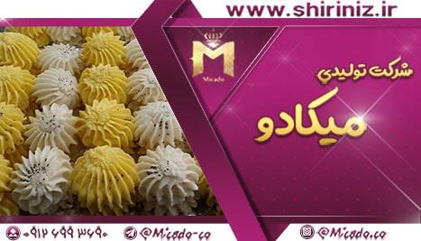خرید شیرینی بهشتی با ارزانترین قیمت