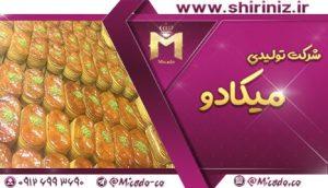 قیمت روز شیرینی زبان