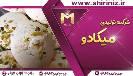 مرکز خرید شیرینی پفکی در تهران