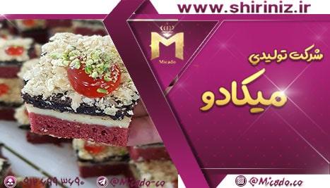 مرکز فروش شیرینی اینترنتی | نمایندگی قنادی