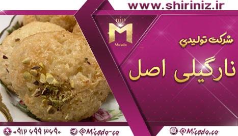 قیمت شیرینی نارگیلی خانگی | سفارش آنلاین