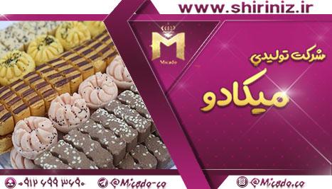 قیمت شیرینی خشک خانگی ارزان