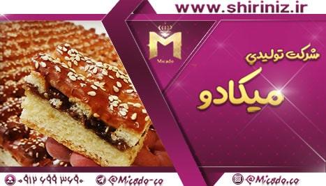مرکز قیمت انواع شیرینی در بازار تهران
