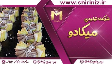 مرکز خرید شیرینی پاپیونی ارزان