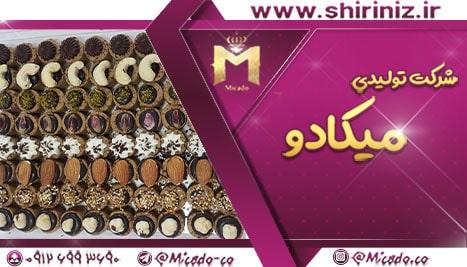فروش اینترنتی شیرینی خانگی در تهران