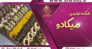 خرید شیرینی شب عید
