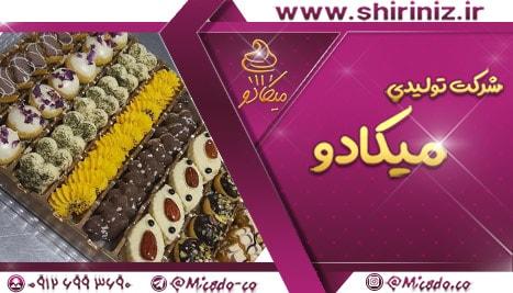 خرید شیرینی شب عید برای صادرات