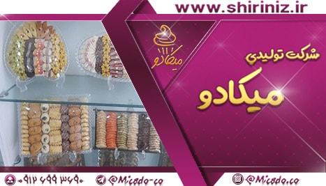 مرکز فروش شیرینی خانگی برای عید امسال