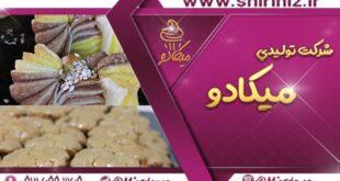 قیمت شیرینی خشک عید ۹۹