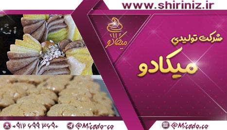 مرکز صادرات و قیمت شیرینی خشک عید ۹۹