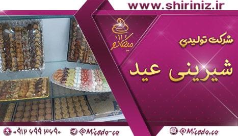 مناسب ترین قیمت روز انواع شیرینی عید