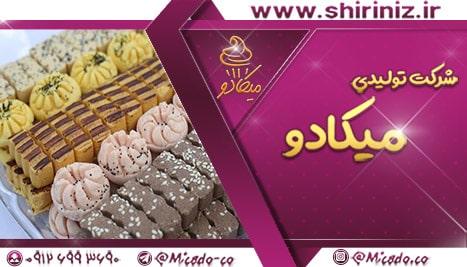 مرکز خرید شیرینی خانگی عید نوروز | صادراتی