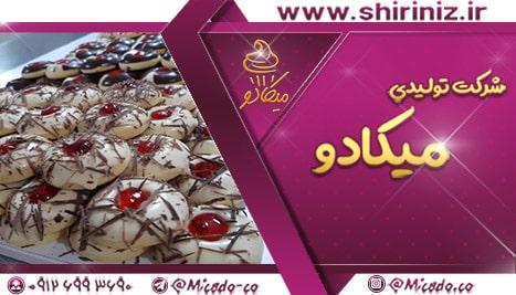 مرکز خرید فروش شیرینی خانگی ارزان