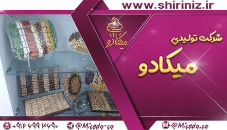 قیمت انواع شیرینی در ایران و پاکستان