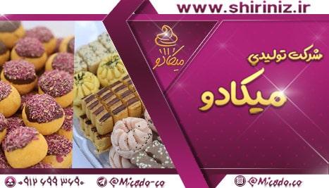 قیمت انواع شیرینی های عید | سال جدید