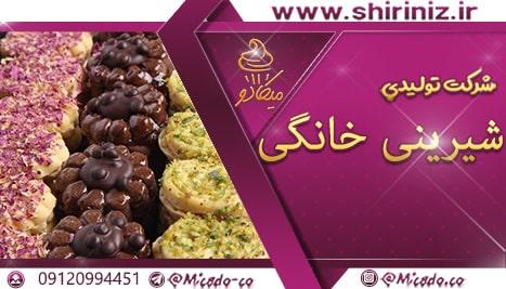 مرکز خرید شیرینی خانگی تهران | ویژه عید