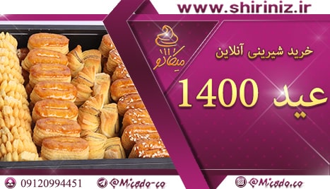 خرید شیرینی آنلاین | عید  ۱۴۰۰