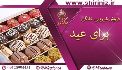 فروش شیرنی خانگی برای عید 1400