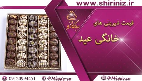 قیمت شیرینی های خانگی عید 1400