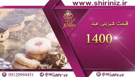 قیمت شیرینی خانگی عید ۹۹ | به روز