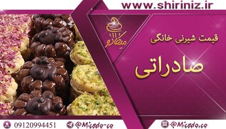 قیمت شیرینی های خانگی صادراتی