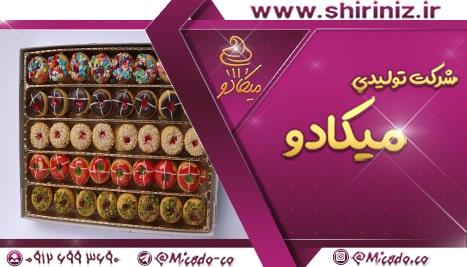 خرید شیرینی خانگی در تهران | فروش ویژه